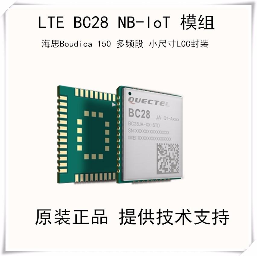 移远原装正货BC28 多频段小尺寸 NB-IOT模块 插电信移动nb-iot卡