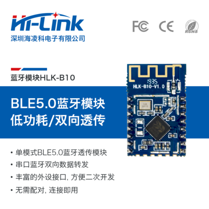 HI-LINK BLE蓝牙5.0模块 低成本串口透传模块B10 语音远程控制灯插座家电开关 蓝牙MESH组网模组