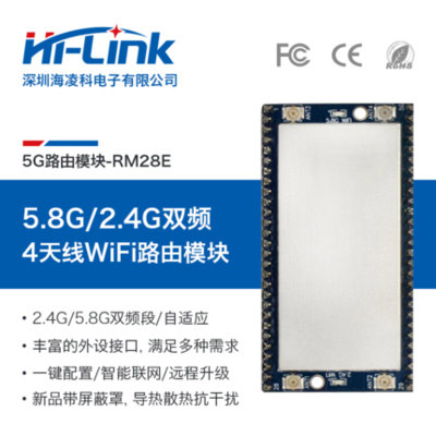 HI-LINK 5G物联网双频串口转以太网转wifi模块