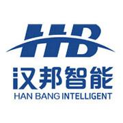 江苏汉邦智能系统集成有限公司