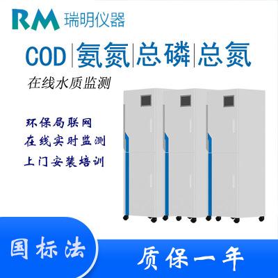 COD在线监测仪 COD在线分析仪 在线监测仪 水质在线监测系统