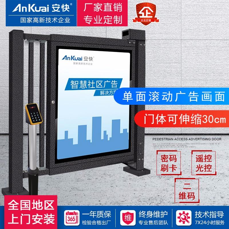 安快上海小区人行通道门广告社区电动平移门生产厂家