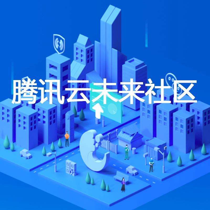 腾讯云未来社区-智慧社区 智慧社区系统 未来社区解决方案