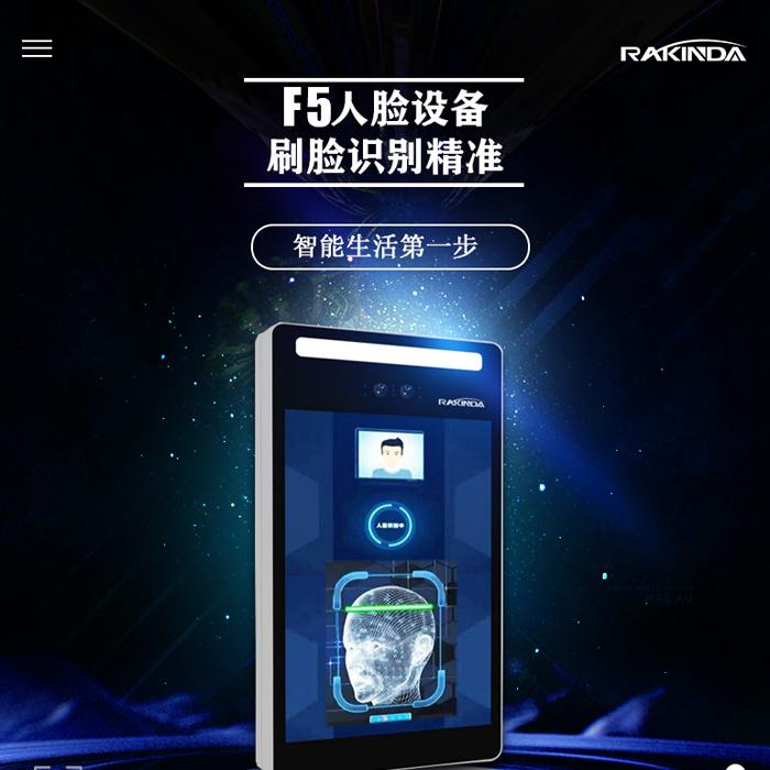 F5人脸识别终端一体机人脸识别终端设备厂家