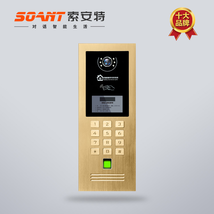SOANT索安特VM75可视对讲分机/门禁对讲系统/楼宇对讲厂家