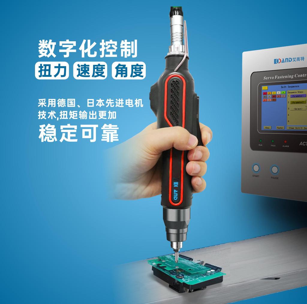 艾而特智能螺丝刀 智能拧紧系统,伺服电批 装配流水线专用厂家直销