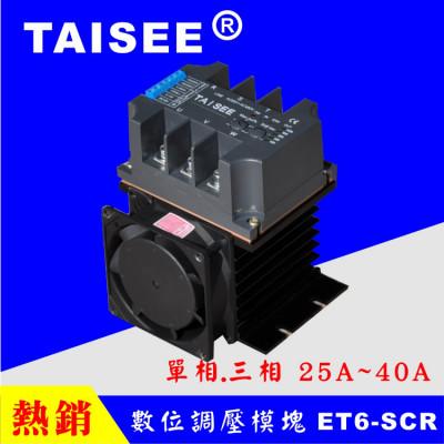 供应红外线灯管设备泰矽TAISEE 电力调整器 调功器