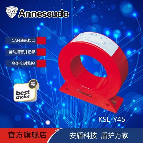 安盾智能KSL-Y45 电流探测器