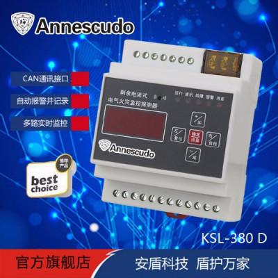安盾智能KSL-380 D 电气火灾