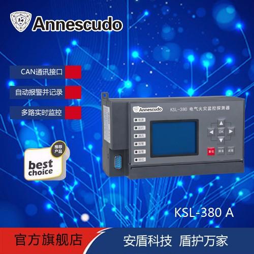 安盾智能KSL-380 A一托一 电气火灾