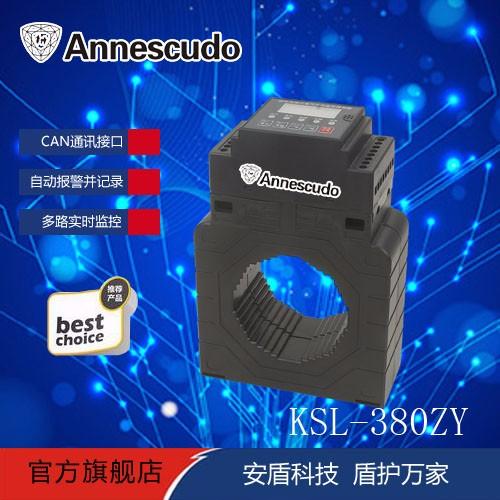 安盾智能KSL-380Z 电气火灾监控探测器 电气火灾监控 电气防火