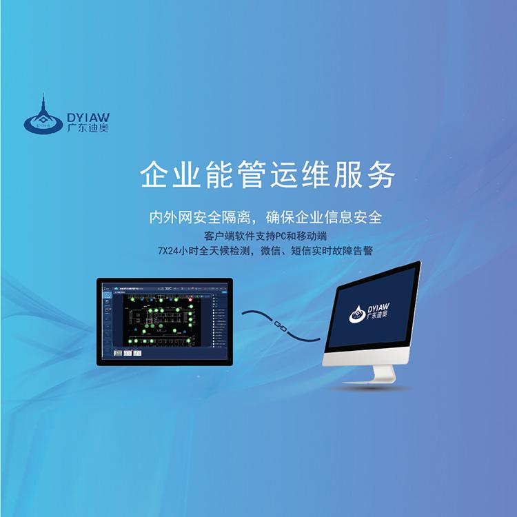 广东迪奥 能源管理 能耗在线监测 企业能管运维服务