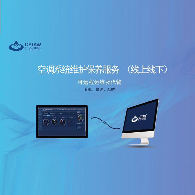 广东迪奥 空调节能 空调系统 空调系统维护保养服务(线上线下)