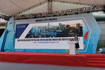 智慧教育 擎动未来 | 飞利信亮相第四届数字中国建设峰会
