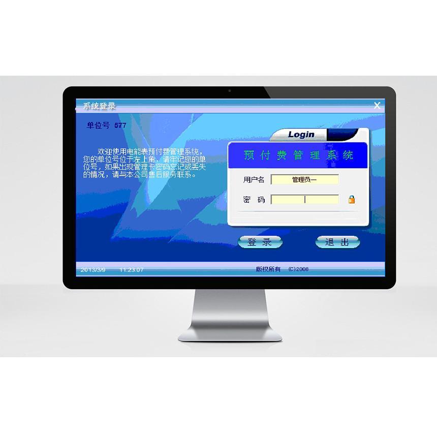 康德电气 KANDE-3000Y预付费水电管理系统 预付费售电管理系统