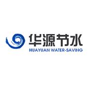 江苏华源节水股份有限公司