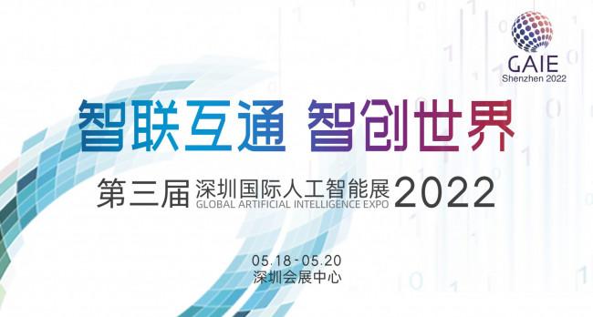 智联互通·智创世界   第三届深圳国际人工智能展焕新启幕!