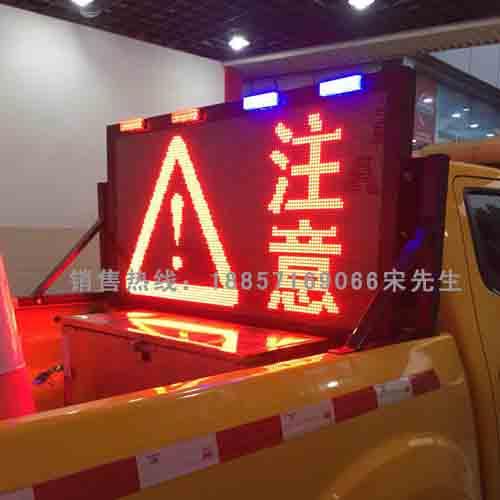 车载led显示屏 路面作业路况情报板 车载警示设备价格